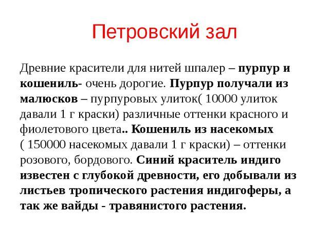 Петровский зал Древние красители для нитей шпалер – пурпур и кошениль- очень...