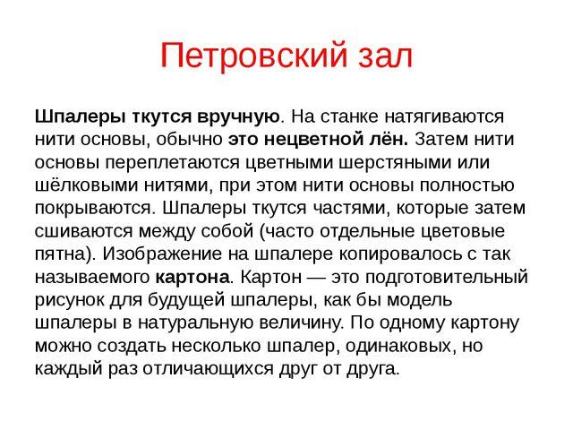 Петровский зал Шпалеры ткутся вручную. На станке натягиваются нити основы, об...