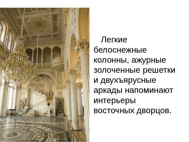 Легкие белоснежные колонны, ажурные золоченные решетки и двухъярусные аркады...