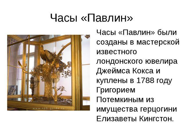 Часы «Павлин» Часы «Павлин» были созданы в мастерской известного лондонского...