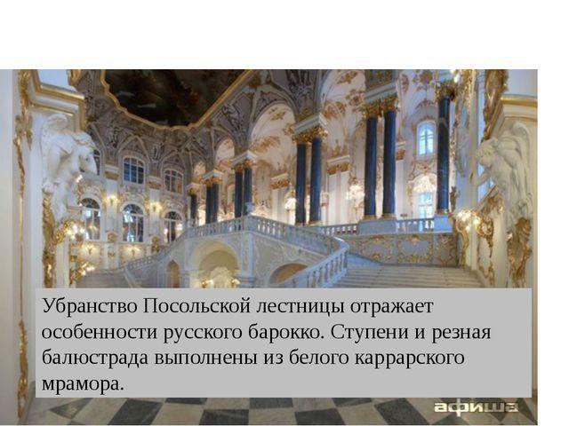 Убранство Посольской лестницы отражает особенности русского барокко. Ступени...
