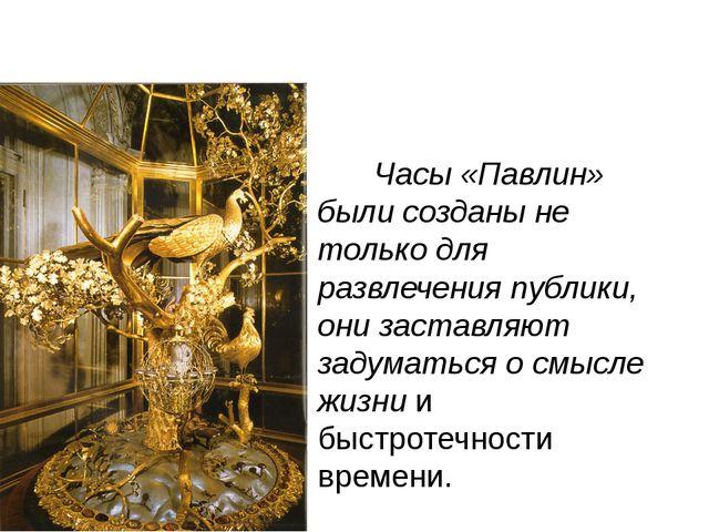 Часы «Павлин» были созданы не только для развлечения публики, они заставляют...