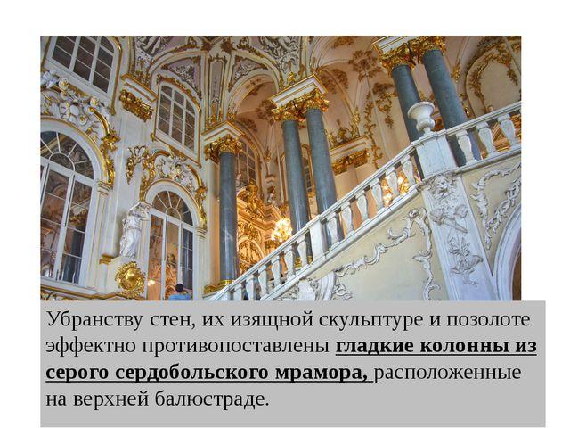 Убранству стен, их изящной скульптуре и позолоте эффектно противопоставлены...