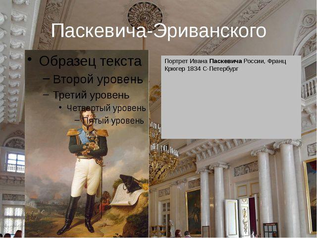 Паскевича-Эриванского Портрет Ивана Паскевича России, Франц Крюгер 1834 С-Пет...