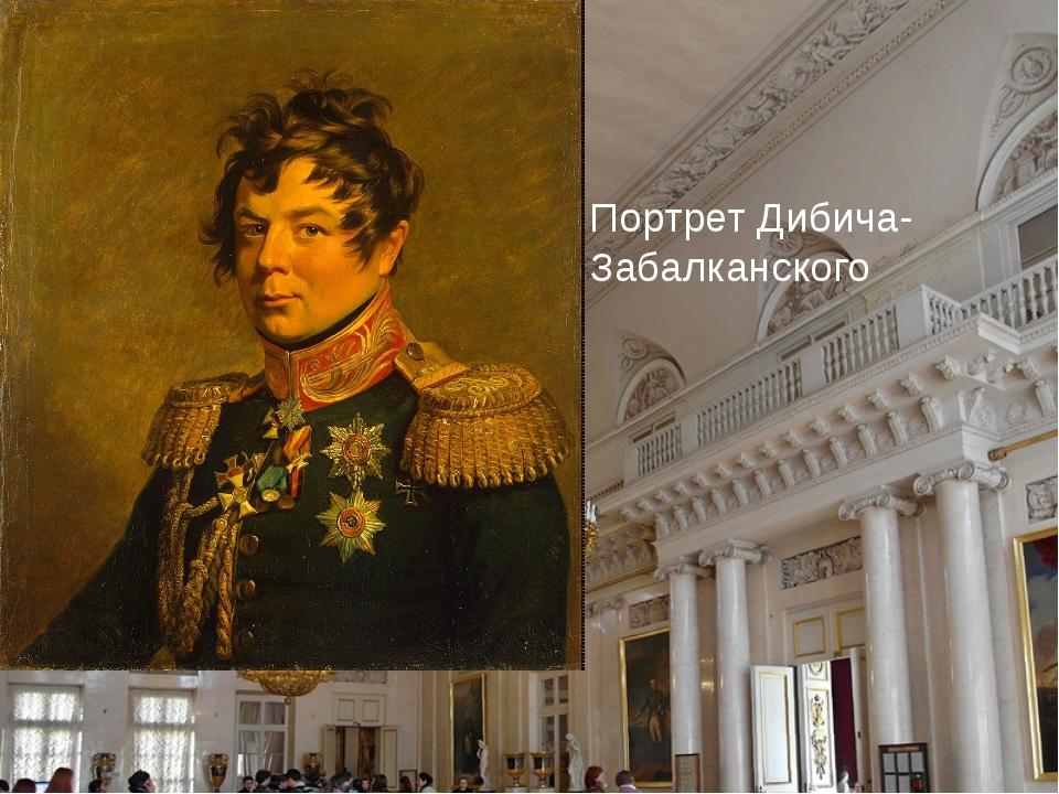 Портрет Дибича-Забалканского