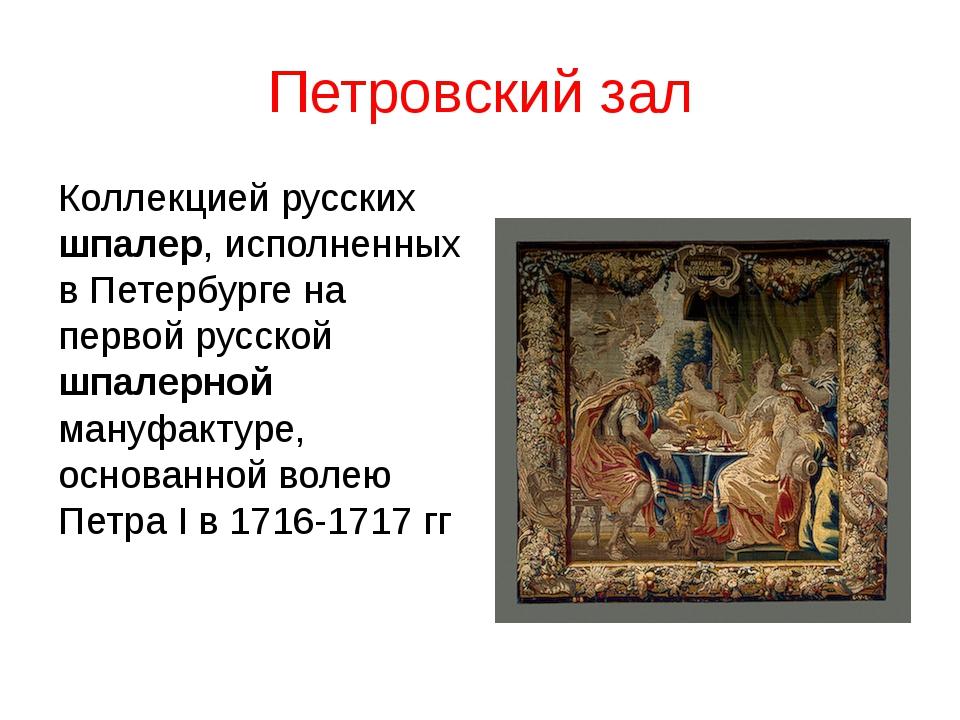 Петровский зал Коллекцией русских шпалер, исполненных в Петербурге на первой...