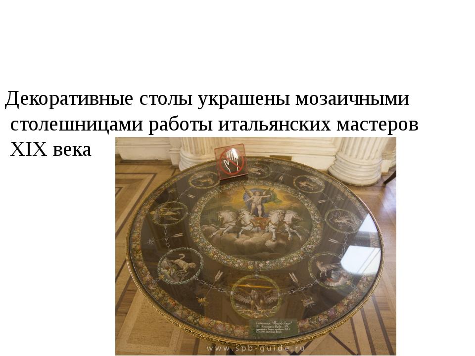 Декоративные столы украшены мозаичными столешницами работы итальянских масте...