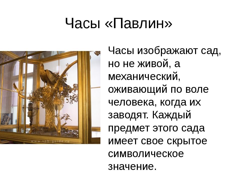 Часы «Павлин» Часы изображают сад, но не живой, а механический, оживающий по...