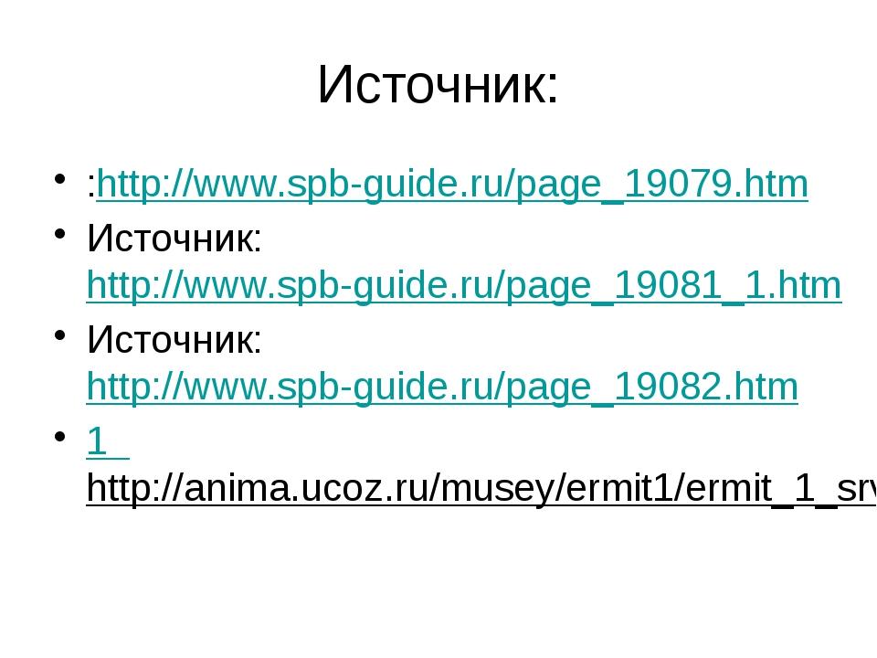 Источник: :http://www.spb-guide.ru/page_19079.htm Источник:http://www.spb-gui...