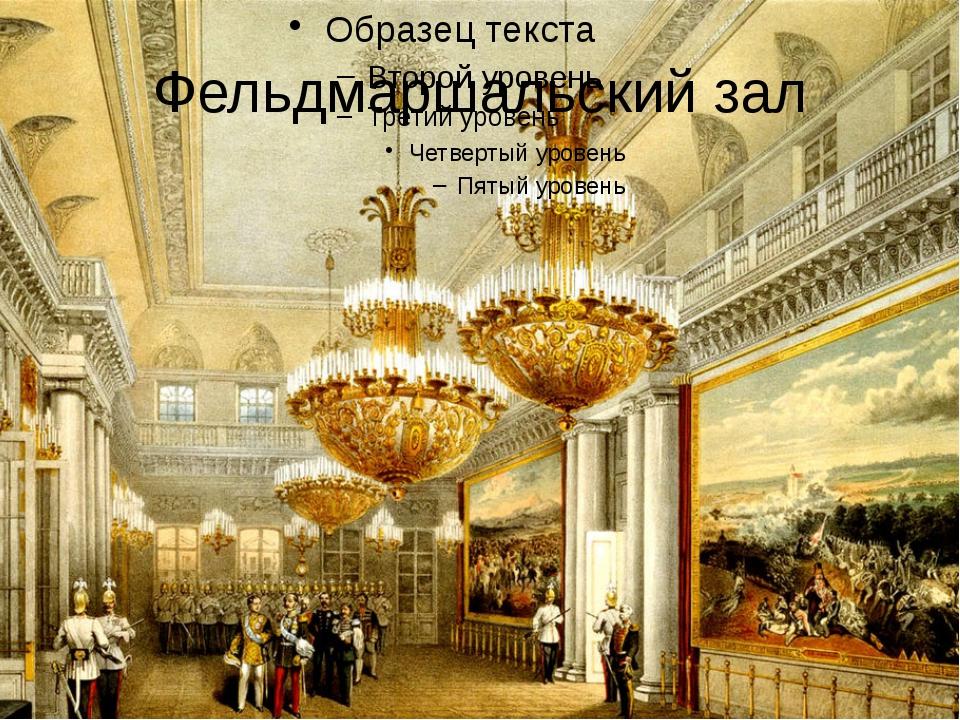 Фельдмаршальский зал
