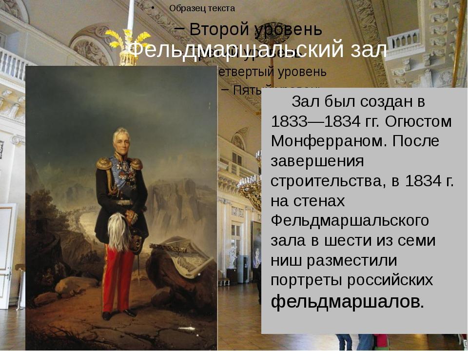 Фельдмаршальский зал Зал был создан в 1833—1834 гг. Огюстом Монферраном. Посл...