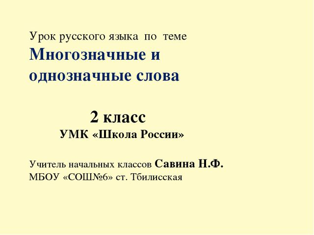 Урок русского языка по теме Многозначные и однозначные слова 2 класс УМК «Шко...