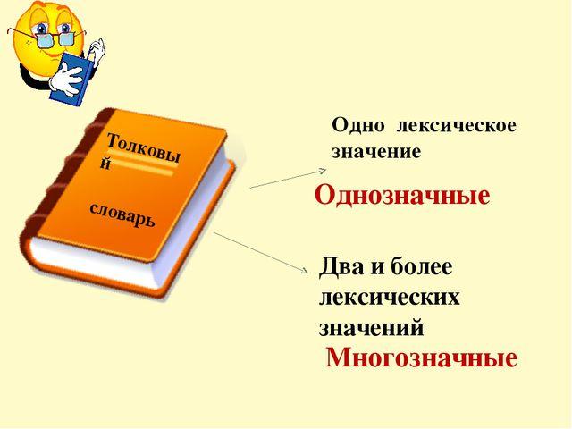 Одно лексическое значение Два и более лексических значений Однозначные Много...