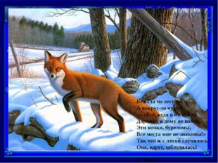 Бежала по лесу лиса, А вокруг-то чудеса: — «Всё, куда я ни пойду, Дорожку к д