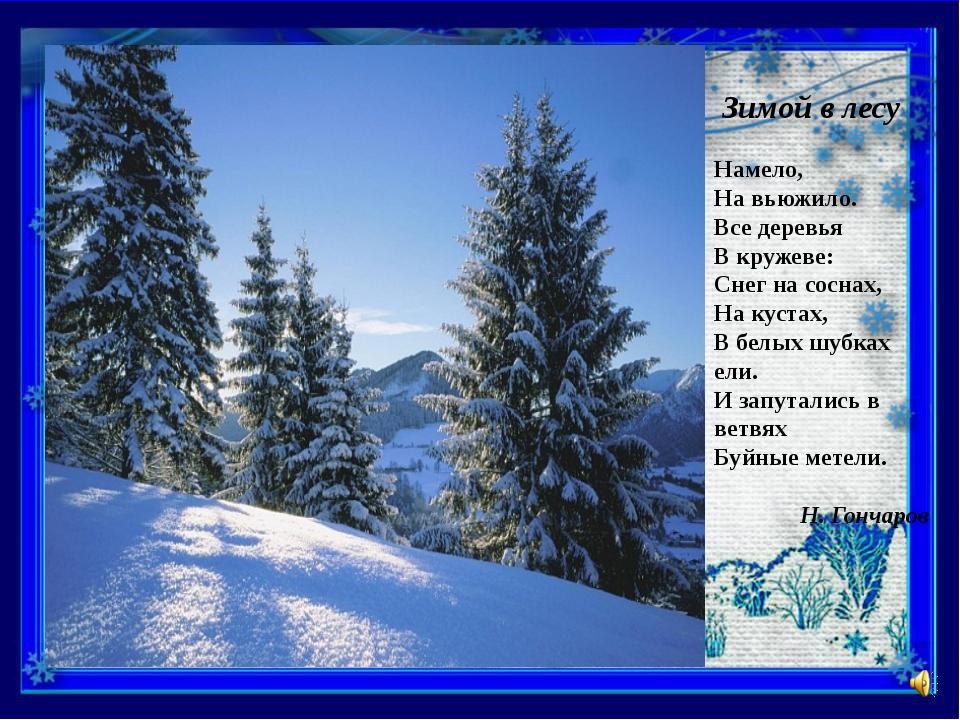 Зимой в лесу Намело, На вьюжило. Все деревья В кружеве: Снег на соснах, На к...