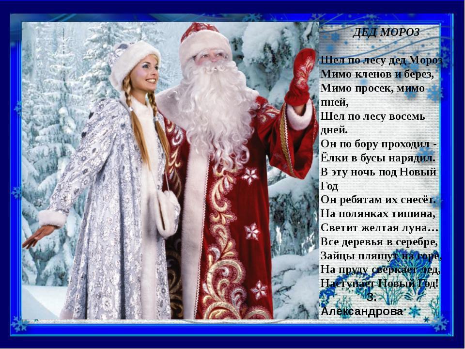 ДЕД МОРОЗ Шел по лесу дед Мороз Мимо кленов и берез, Мимо просек, мимо пней...