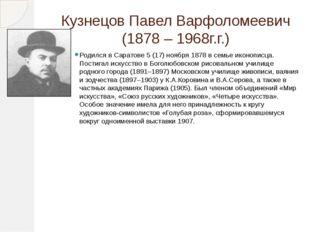 Кузнецов Павел Варфоломеевич (1878 – 1968г.г.) Родился в Саратове 5 (17) нояб