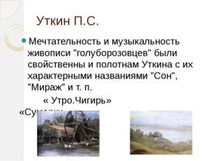 """Уткин П.С. Мечтательность и музыкальность живописи """"голуборозовцев"""" были свой"""