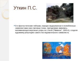 Уткин П.С. Его фантастические пейзажи, нередко выдержанные в излюбленных симв