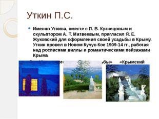 Уткин П.С. Именно Уткина, вместе с П. В. Кузнецовым и скульптором А. Т. Матве