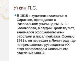 Уткин П.С. В 1918 г. художник поселился в Саратове, преподавал в Рисовальном