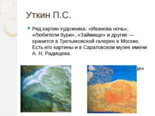 Уткин П.С. Ряд картин художника: «Иванова ночь», «Любители бури», «Займище» и