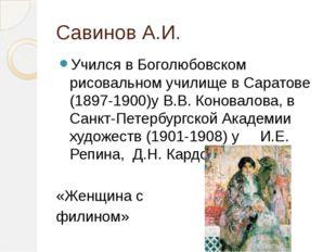 Савинов А.И. Учился в Боголюбовском рисовальном училище в Саратове (1897-1900
