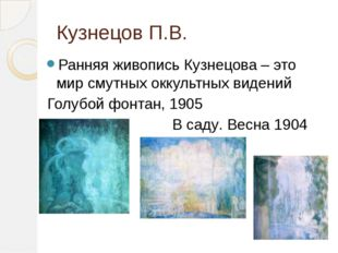 Кузнецов П.В. Ранняя живопись Кузнецова – это мир смутных оккультных видений