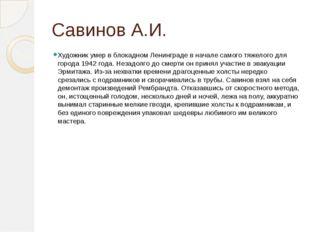 Савинов А.И. Художник умер в блокадном Ленинграде в начале самого тяжелого дл