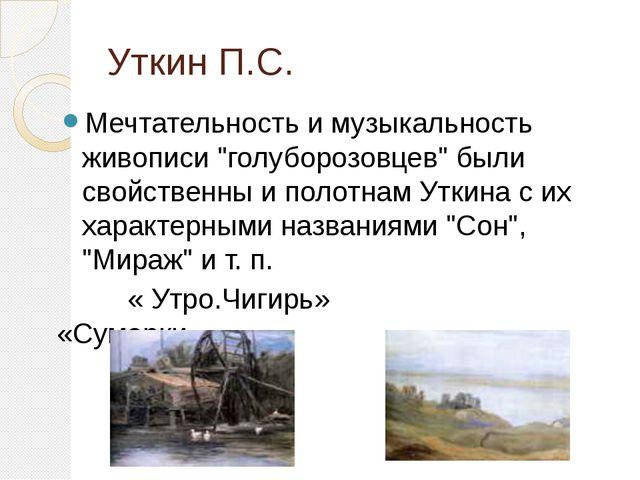 """Уткин П.С. Мечтательность и музыкальность живописи """"голуборозовцев"""" были свой..."""