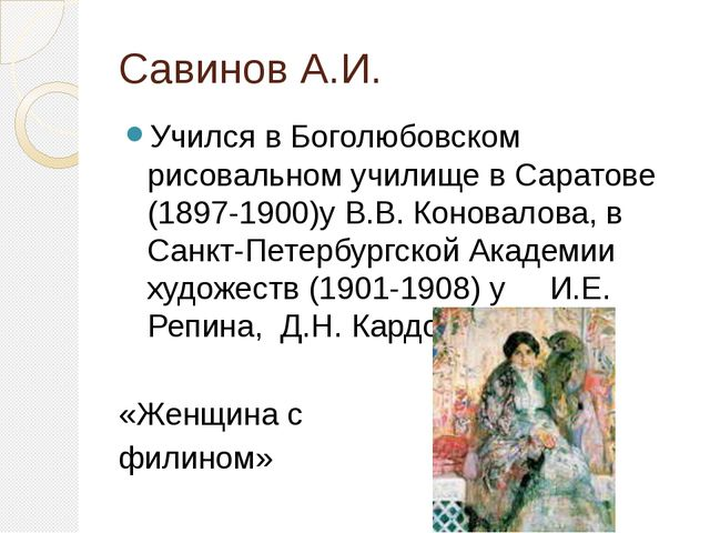 Савинов А.И. Учился в Боголюбовском рисовальном училище в Саратове (1897-1900...