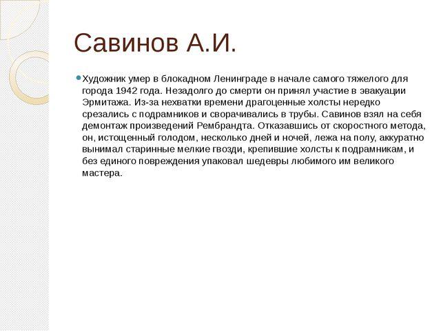Савинов А.И. Художник умер в блокадном Ленинграде в начале самого тяжелого дл...