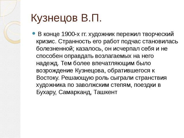 Кузнецов В.П. В конце 1900-х гг. художник пережил творческий кризис. Страннос...