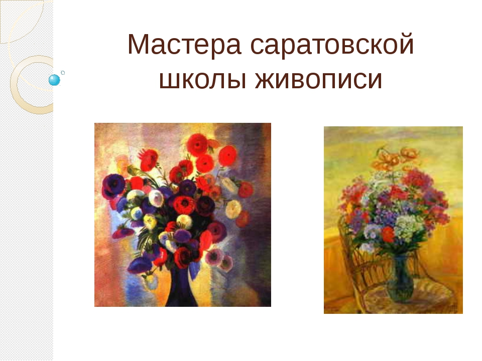Мастера саратовской школы живописи