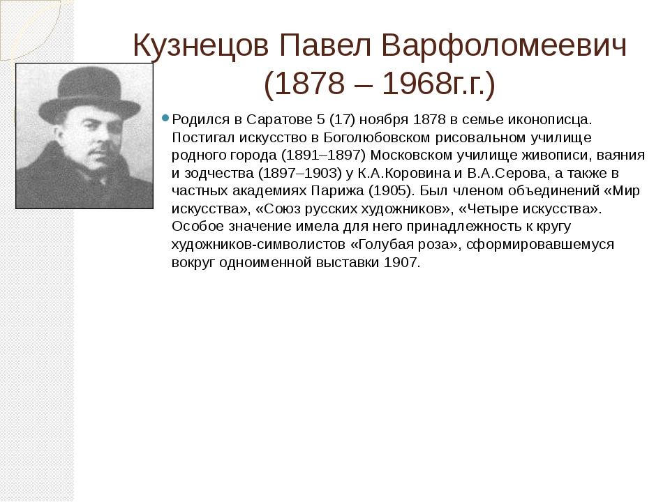 Кузнецов Павел Варфоломеевич (1878 – 1968г.г.) Родился в Саратове 5 (17) нояб...