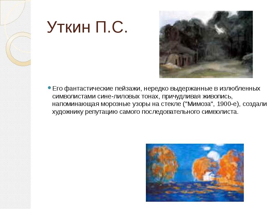 Уткин П.С. Его фантастические пейзажи, нередко выдержанные в излюбленных симв...
