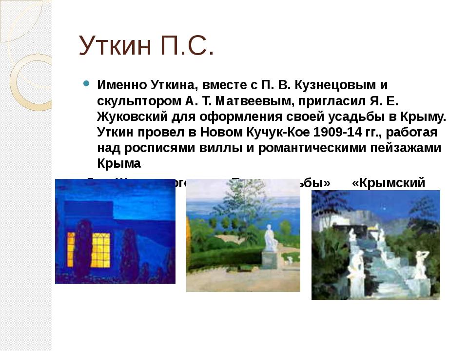 Уткин П.С. Именно Уткина, вместе с П. В. Кузнецовым и скульптором А. Т. Матве...