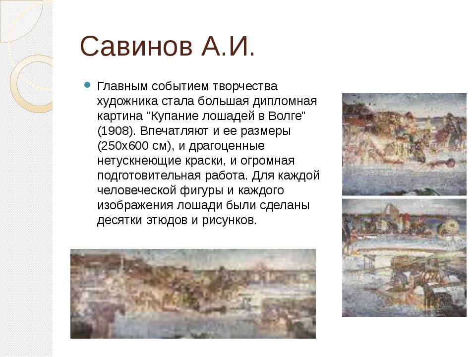 Савинов А.И. Главным событием творчества художника стала большая дипломная ка...