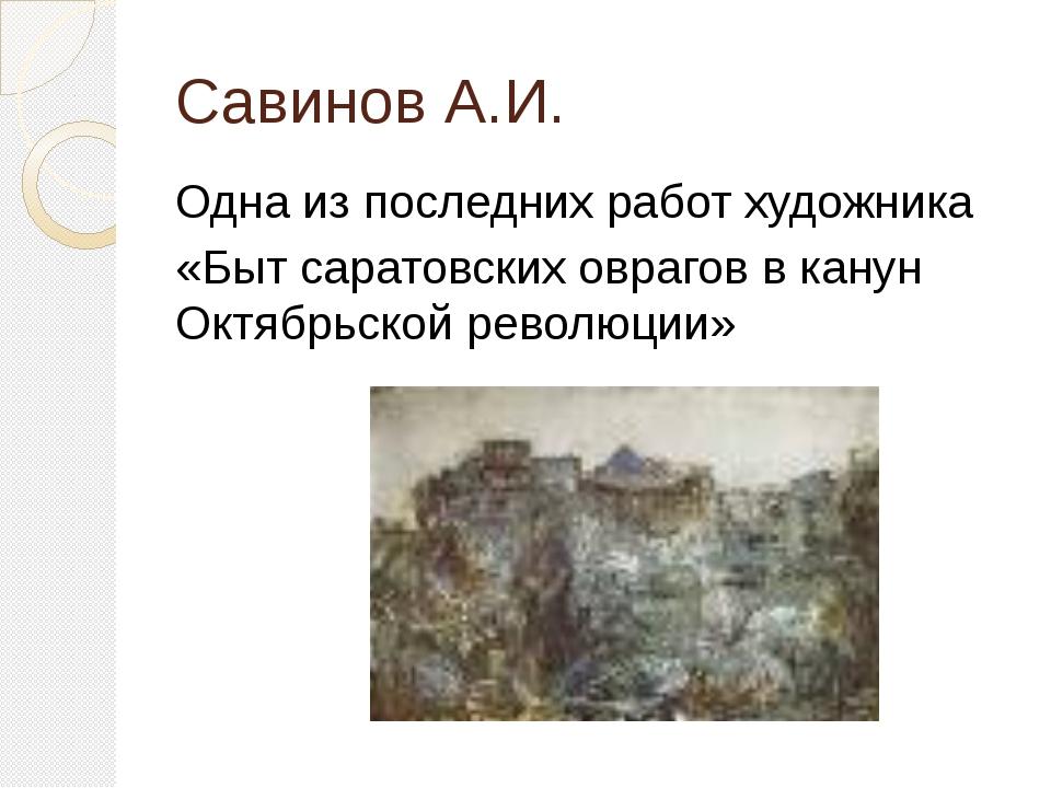 Савинов А.И. Одна из последних работ художника «Быт саратовских оврагов в кан...