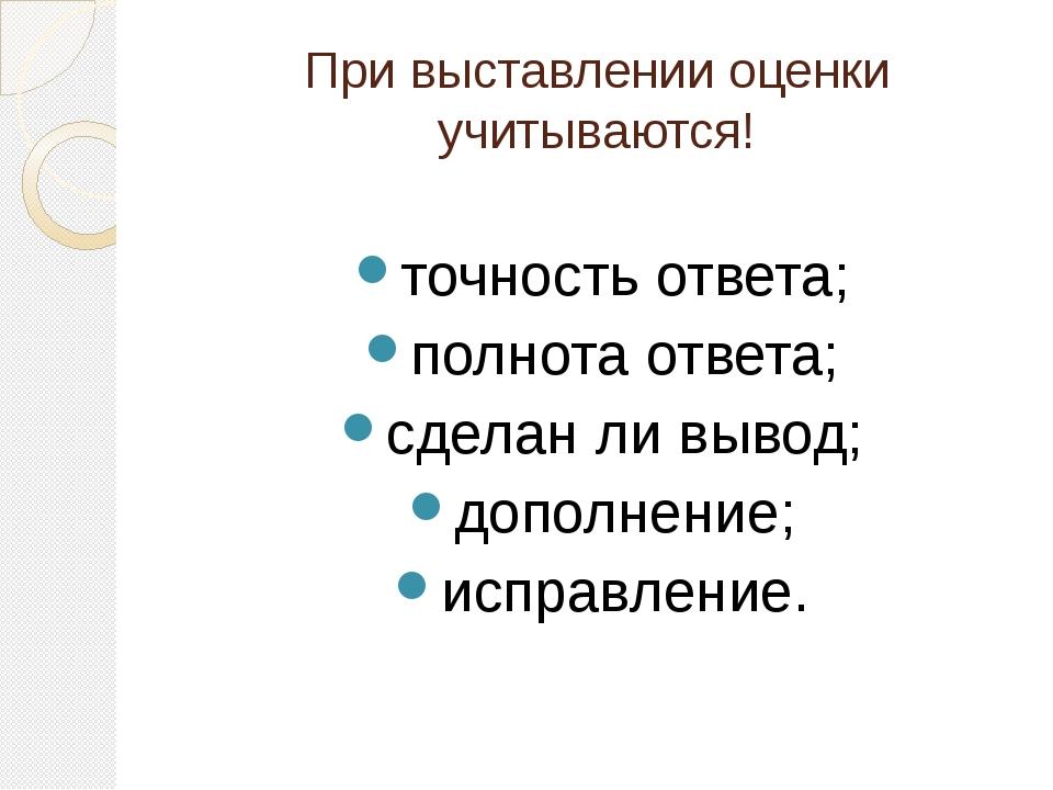 При выставлении оценки учитываются! точность ответа; полнота ответа; сделан л...