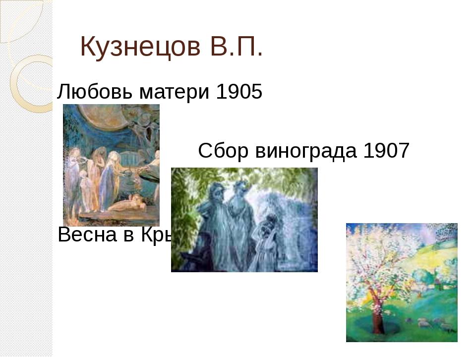 Кузнецов В.П. Любовь матери 1905 Сбор винограда 1907 Весна в Крыму