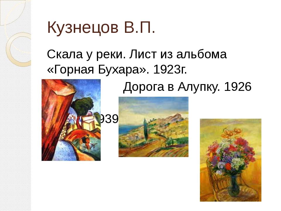 Кузнецов В.П. Скала у реки. Лист из альбома «Горная Бухара». 1923г. Дорога в...