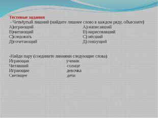Тестовые задания - Четвёртый лишний (найдите лишнее слово в каждом ряду, объя