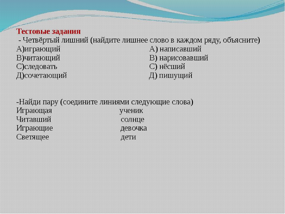 Тестовые задания - Четвёртый лишний (найдите лишнее слово в каждом ряду, объя...