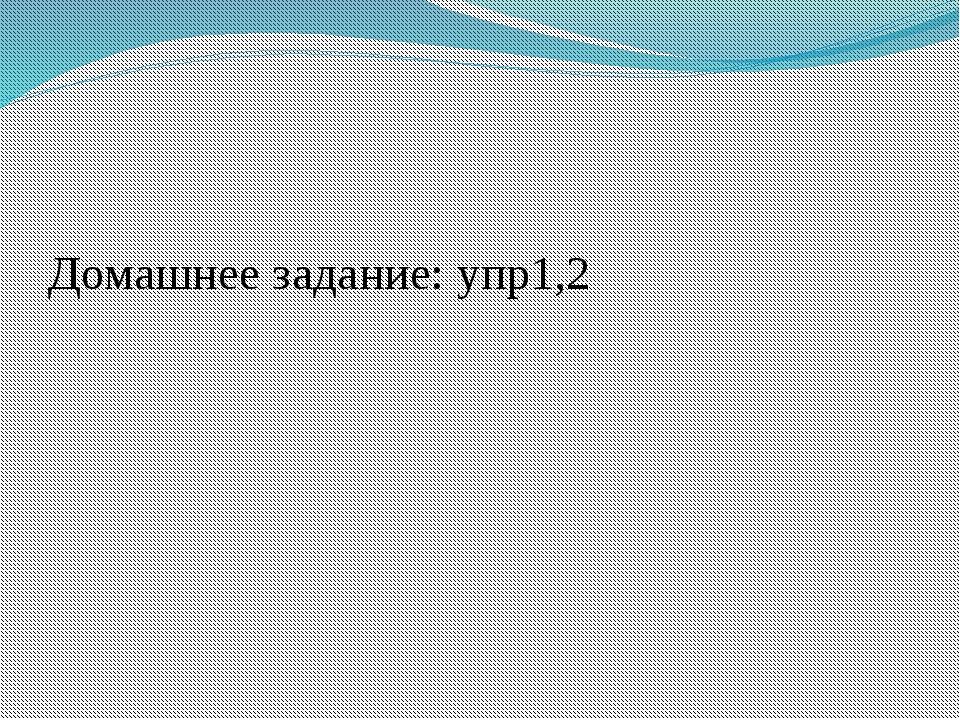 Домашнее задание: упр1,2