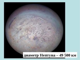 диаметр Нептуна – 49 500 км