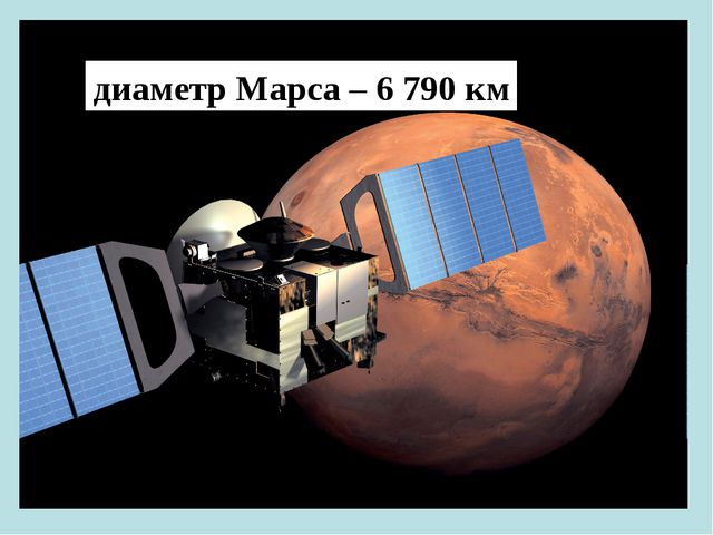 диаметр Марса – 6 790 км