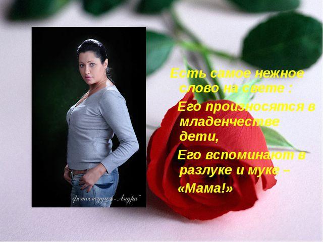 Есть самое нежное слово на свете : Его произносятся в младенчестве дети, Его...