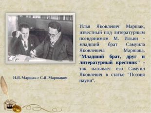Илья Яковлевич Маршак, известный под литературным псевдонимом М. Ильин - млад