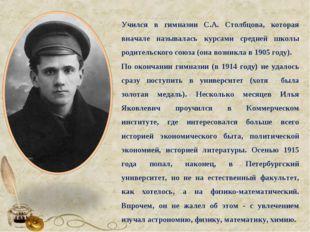 Учился в гимназии С.А. Столбцова, которая вначале называлась курсами средней